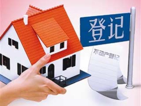 好消息!滨州这两个小区可办理不动产登记了