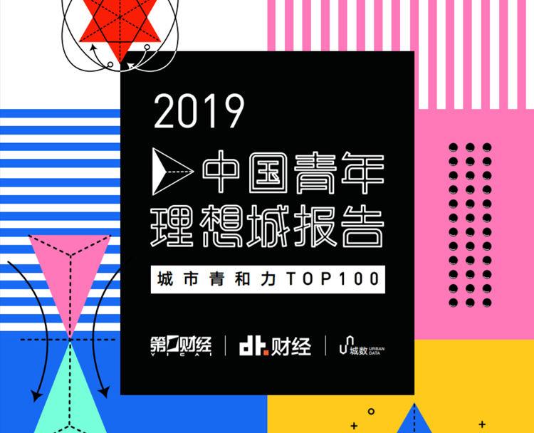 2019中国青年理想城报告发布 哪座城市是你的最爱?