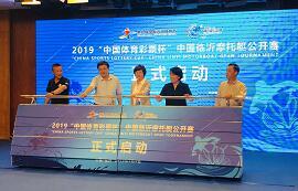 2019中国临沂摩托艇公开赛将于9月6日开赛