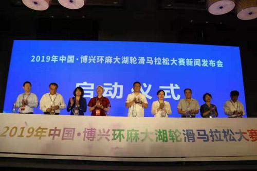 2019年中国·博兴环麻大湖轮滑马拉松大赛新闻发布会在京举行