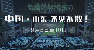 """""""青企峰会2019""""9月8日济南启幕 别眨眼!嗨的、有料的都在这"""