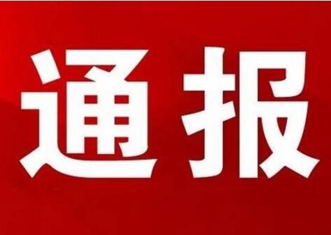 东营区纪委通报4起党员干部(单位)受到不实举报典型问题