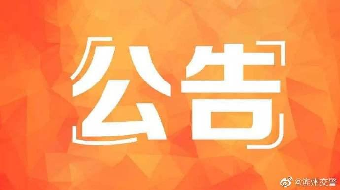 公告!滨州这些人的机动车驾驶证已被注销作废