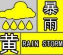 海丽气象吧|威海发布暴雨黄色预警 今夜到明天局部有大暴雨