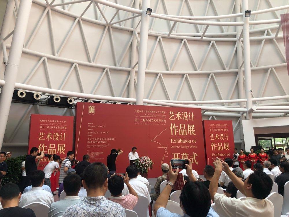 """创多项""""第一""""!第十三届全国美术作品展览艺术设计作品展开幕"""