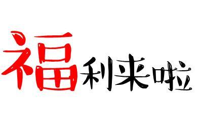 福利来了!中秋节当天乘坐东营这些长途车可免费领月饼
