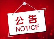 滨州博兴这11家单位拟申请注销登记 现已成立清算组