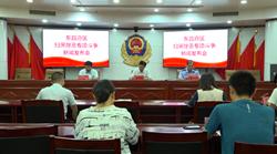 聊城东昌府区打掉黑社会性质组织2个 恶势力犯罪集团5个