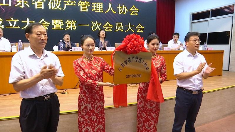 山东省破产管理人协会成立