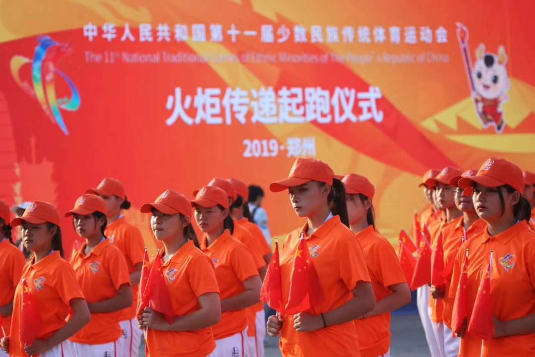 第十一届全国民族运动会实地火炬传递在郑州举行