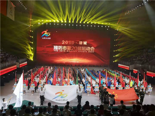 潍坊市第二十届运动会诸城开幕