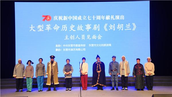 9月17日!大型革命历史故事吕剧《刘胡兰》东营公演