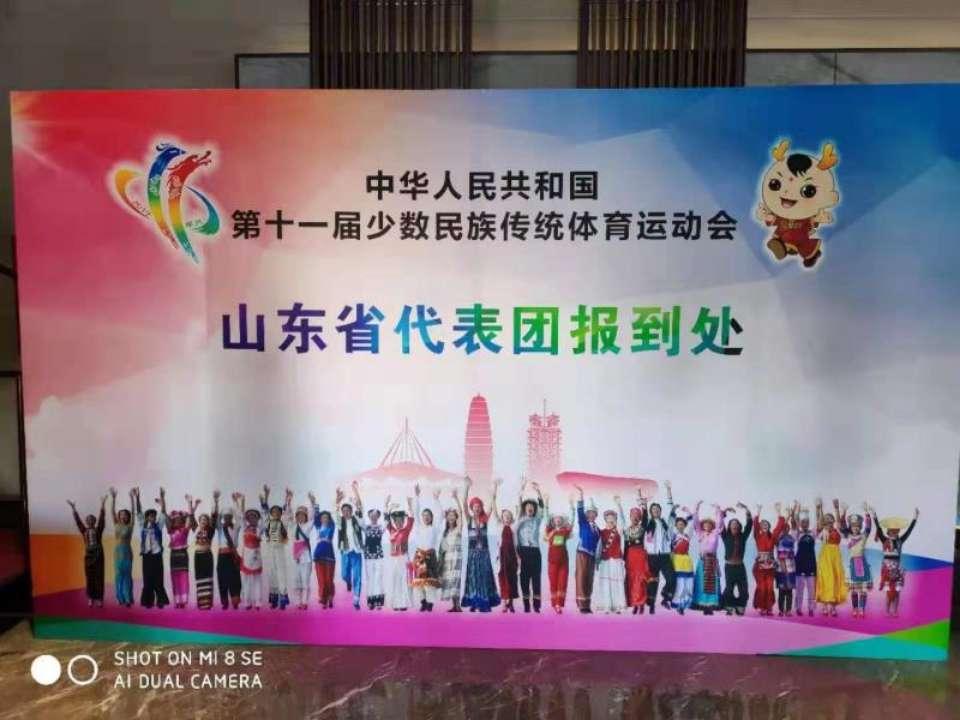 第十一届全国民族运动会开幕在即 山东团抵达郑州开启赛前备战