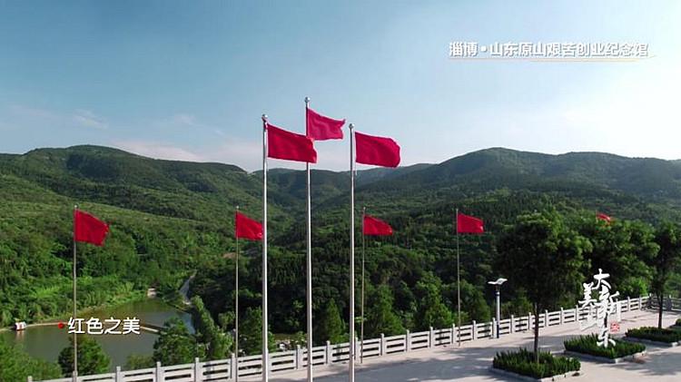 """大美新山东丨3分钟,尽显山东""""红色之美"""""""