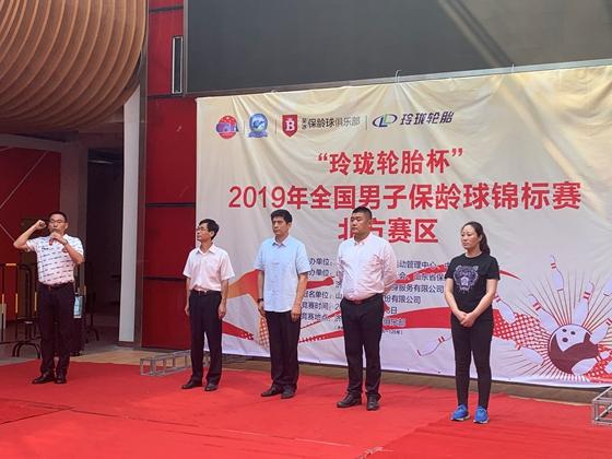 """""""玲珑轮胎杯""""全国男子保龄球锦标赛北方赛区在济南举行"""