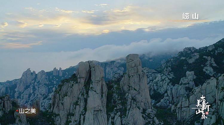 大美新山东丨泰山、崂山、蒙山...3分钟航拍带你领略别样山之美