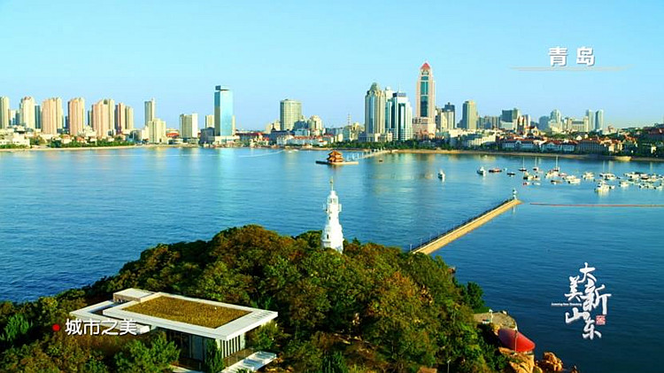大美新山东丨热闹、繁华、优雅...3分钟航拍带你领略山东城市之美