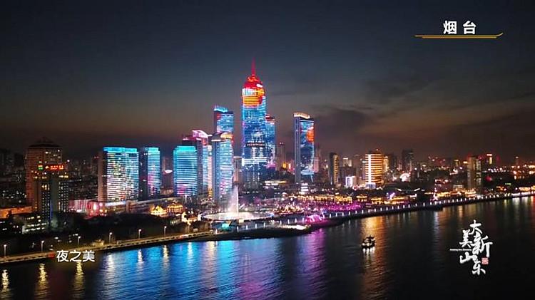 大美新山东丨别眨眼!3分钟带你欣赏山东不可错过的绝美夜景