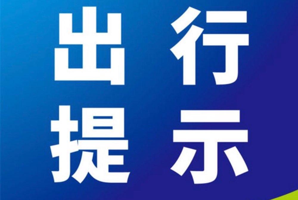 """阳信交警发布中秋节期间辖区道路交通""""两公布一提示"""""""
