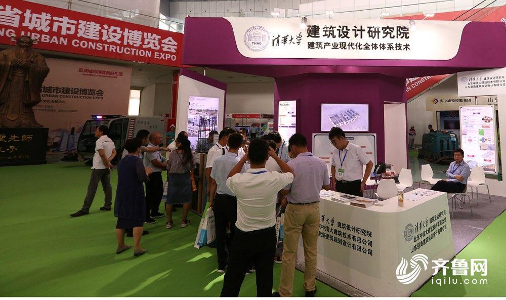 品质城市铸就美好生活 第二届山东省城市建设博览会在曲阜召开