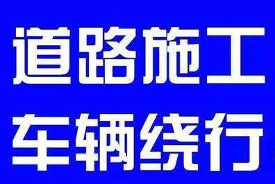 最新封路施工通知!涉及东营河口往返仙河、孤岛、东营港