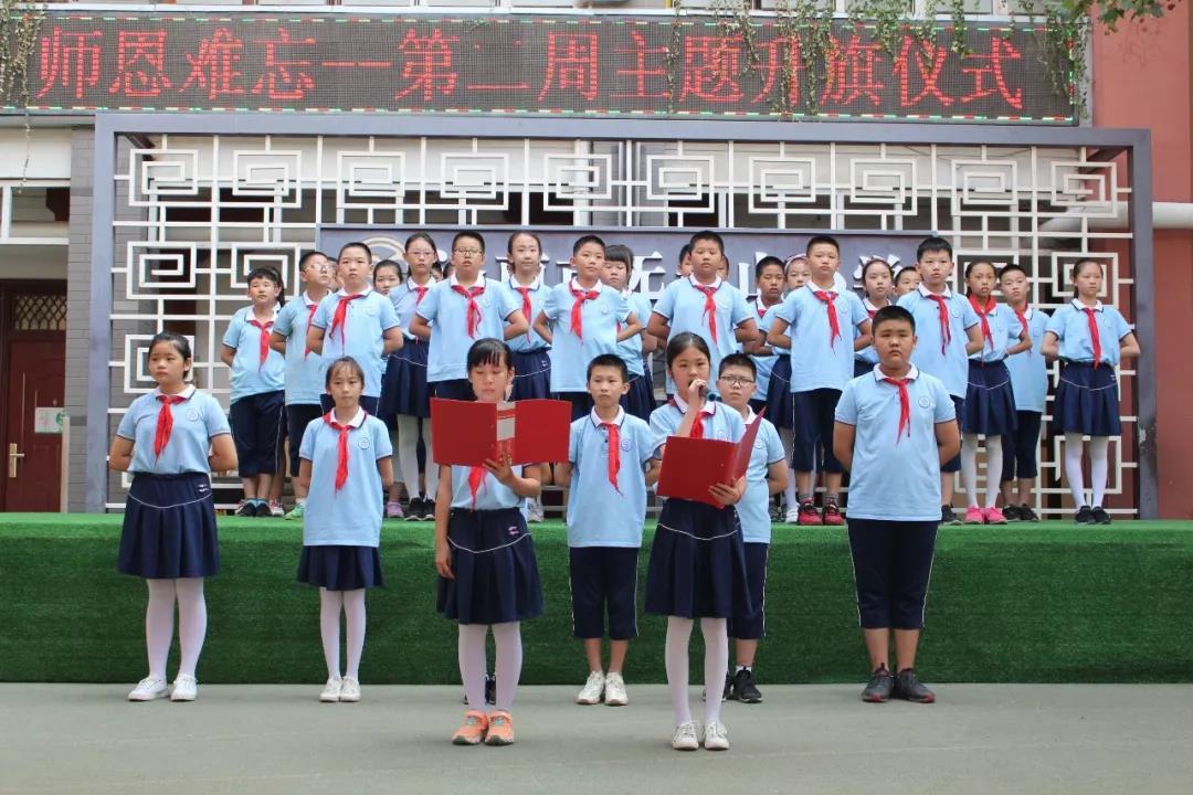 教师节献礼:济南无影山小学升旗仪式,精美武术操亮相