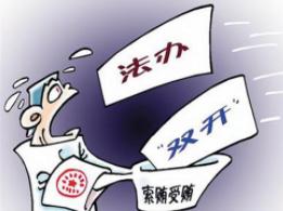 沂源县财政局原党组书记、局长冯成德被开除党籍和公职
