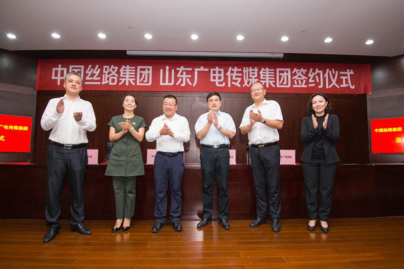 """建设""""一带一路""""国际交流高端平台!山东广电与中国丝路集团签约"""