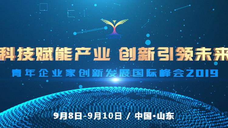 19秒丨青企峰会宣传片震撼来袭!最科技、最创新尽在山东