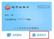 滨州647家定点医药机构实现电子社保卡扫码支付(附清单)