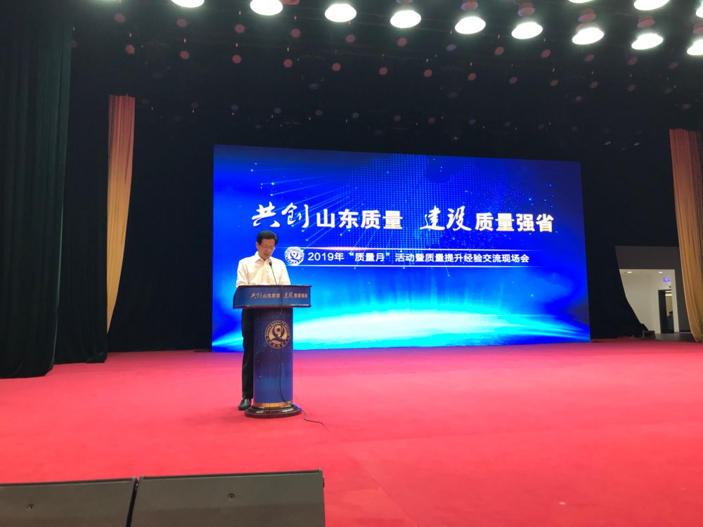 """共创山东质量 建设质量强省!山东省2019年""""质量月""""活动举行"""