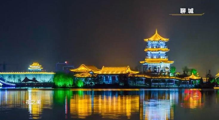东昌湖、光岳楼、山陕会馆……聊城这些元素亮相《大美新山东》