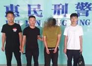 滨州惠民警方抓获4名涉嫌电信诈骗犯罪嫌疑人 涉案20余万元