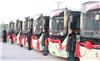 日照临时调整公交1、3、12、16路部分运行路段