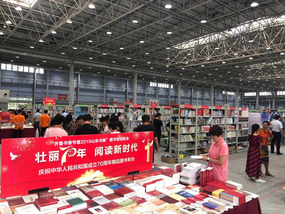 齐鲁书香节暨2019山东书展开幕 百万惠民书券面向读者发放