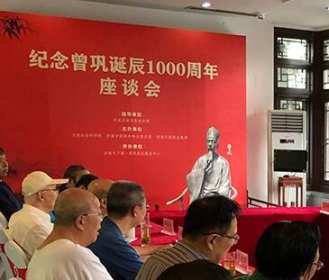 提升济南文化软实力 济南举办纪念曾巩诞辰1000周年座谈会
