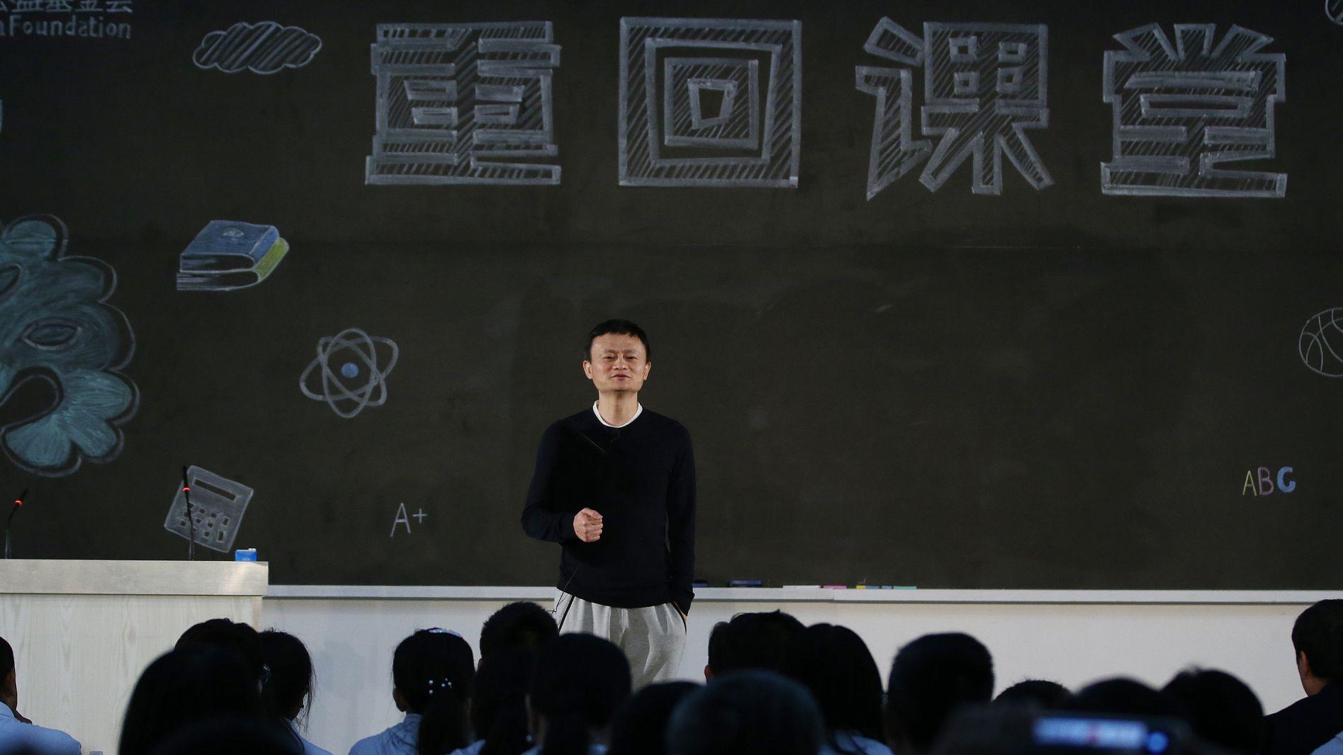教师节马云正式卸任阿里董事局主席 今后去向一年前已揭晓