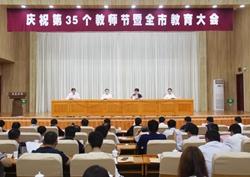 聊城庆祝第35个教师节暨全市教育大会召开