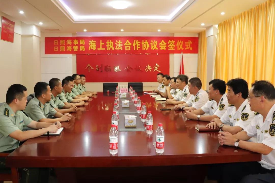 日照海事局、日照海警局签订海上执法合作协议