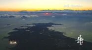 海天一色、灯光璀璨……《大美新山东》中的威海美的妙不可言