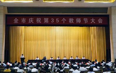 教师节!淄博这些先进教师代表被表彰(附名单)