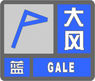 海丽气象吧|滨州发布大风蓝色预警 北部县区5级阵风7级