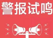 9月18日滨州市阳信县城区范围内进行防空警报试鸣