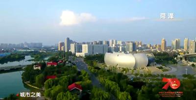 牡丹园、大剧院、黄河滩区村台……菏泽这些元素亮相《大美新山东》