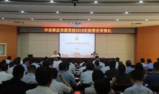 枣庄市委党校举行2019年秋季开学典礼