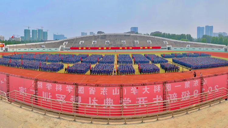 山东第一医科大学举行开学典礼 首批6000名新生齐唱国歌