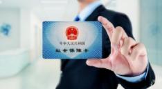 11月底前东阿将完成医保卡注销 余额划转社保卡医保账户