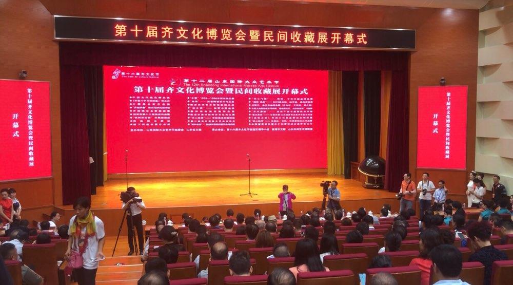 第十届齐文化博览会暨民间收藏展在临淄开幕 上万件文化珍品展出
