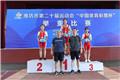潍坊市第二十届运动会举重比赛闭幕