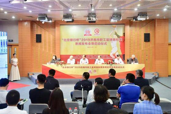 """叶鹏亮相发布会""""北京银行杯""""2019济南市职工篮球赛即将开打"""